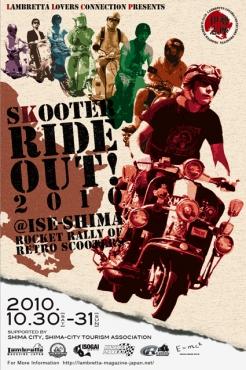 skooterrideout-S.jpg